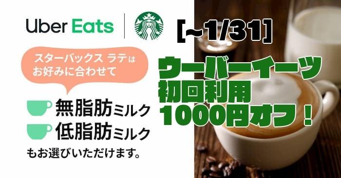 スターバックス ウーバーイーツ 1000円オフ