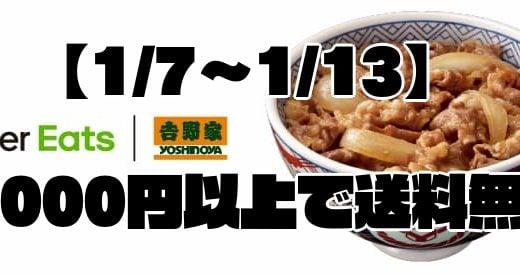 【1/7~1/13】吉野家1,000円以上の注文でUber Eats(ウーバーイーツ)配送手数料が期間中何度でも無料!牛すき鍋御膳を家で食べまくりだ