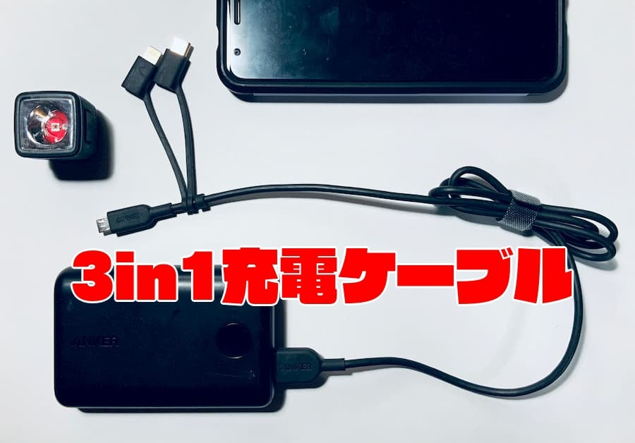 Anker 3in1充電ケーブル