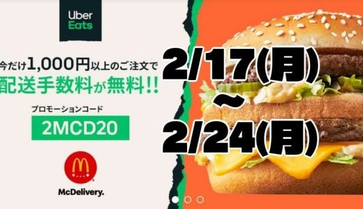 【2/17~2/24】マクドナルドの商品をUber Eatsで1,000円以上注文すると期間中何度でも配送手数料無料の特別キャンペーン!