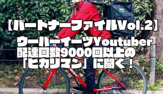 【Uber Eats配達パートナーファイルVol.2】街で噂のYoutuber『ヒカリマン』登場!じゃんっ!