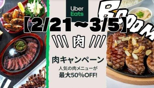 【2/21~3/5】Uber Eatsで肉の日キャンペーン開催!お肉料理が最大50%オフで頼める!肉!肉!肉ぅう!