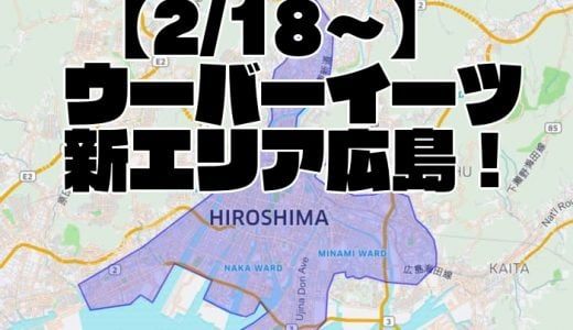 【Uber Eats(ウーバーイーツ)広島】ついに新エリア広島市開始!お得なクーポンの使い方やこれからの開始エリアもチェック!【2/18~】