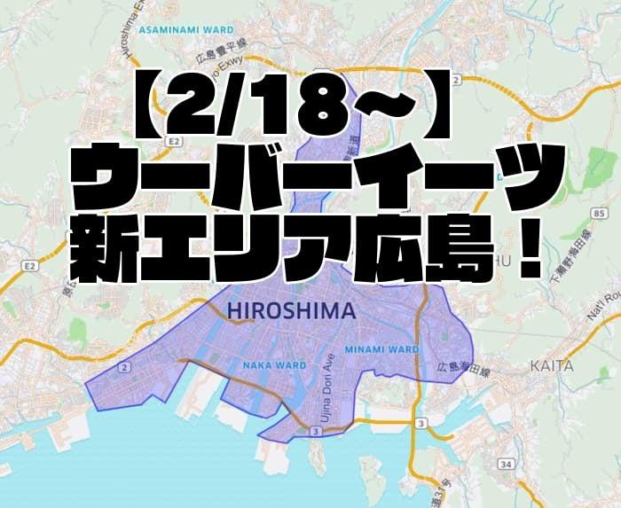 Uber Eats(ウーバーイーツ) 広島市