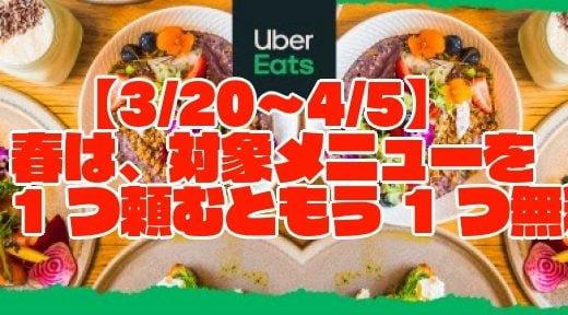 【3/20~4/5】春は1つ頼んでもう1つ無料!Uber Eats(ウーバーイーツ)で大好評の人気キャンペーン再び!