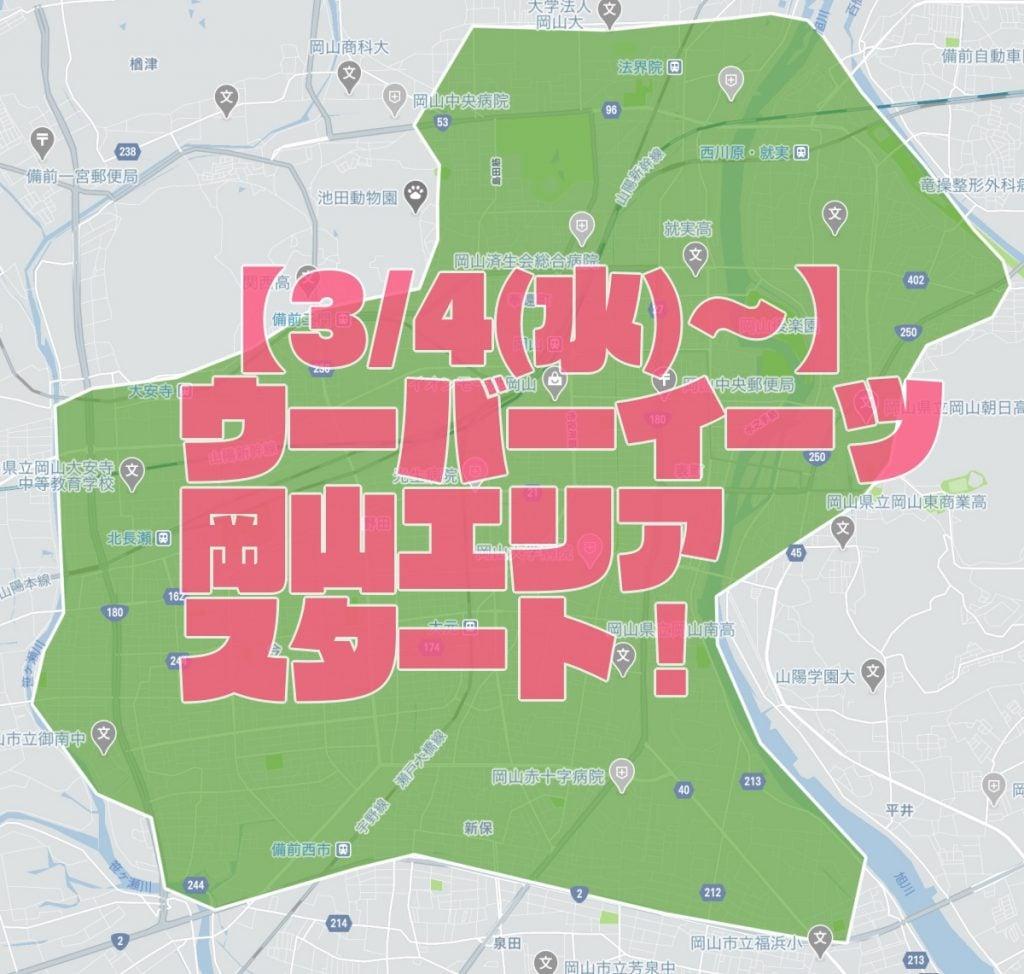 Uber Eats ウーバーイーツ 岡山エリア 岡山市