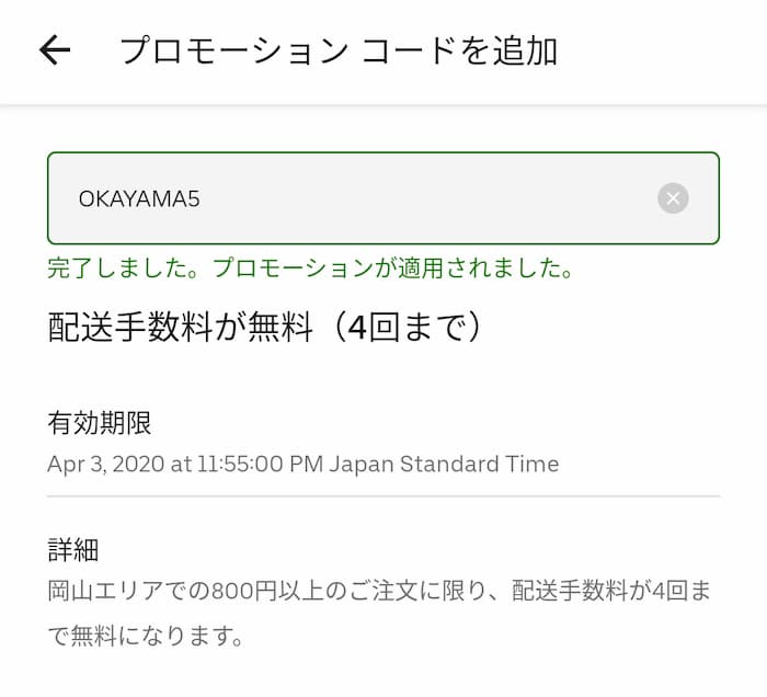 Uber Eats 岡山 プロモーションコード 使い方