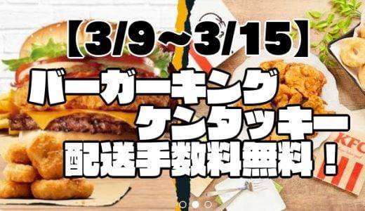【3/9~3/15】バーキンとKFCで1,000円以上注文で配送手数料が何度でも無料!さらにはナゲット5個サービスのメニューも【Uber Eats】