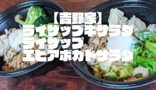 【吉野家】『ライザップ牛サラダ』『ライザップ牛エビアボガドサラダ』Uber Eatsでダイエットするならお手軽最強メニュー!