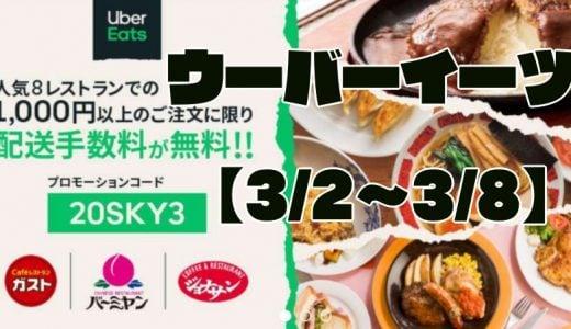 【3/2~3/8】ガストなど人気8レストラン で1,000円以上注文すると配送手数料が何度でも無料になるキャンペーン!【Uber Eats】