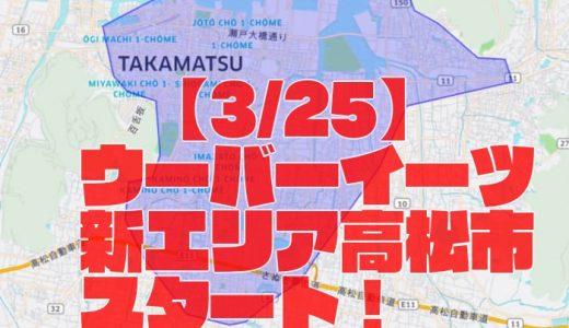 【3月25日~】Uber Eats(ウーバーイーツ)高松スタート!高松市のサービスエリアや加盟店、登録場所をチェック!