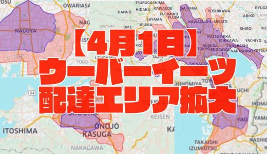 【4/1】東京などUber Eats(ウーバーイーツ)各都市でサービスエリア拡大!全国制覇へ視界良好~