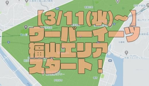 【3/11~】Uber Eats(ウーバーイーツ)福山スタート!新エリア福山市開始記念クーポン複数でお得に注文しよう!