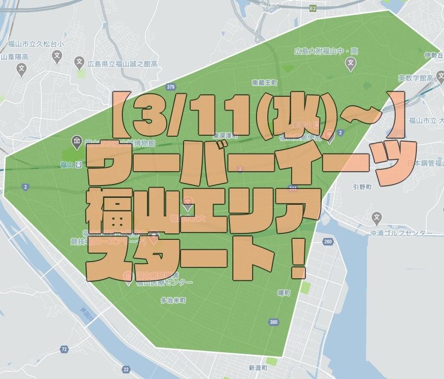 Uber Eats(ウーバーイーツ)福山 アイキャッチ
