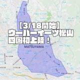 ウーバーイーツ松山 Uber Eats松山市