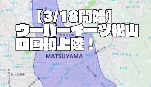 【3/18~】四国初上陸!Uber Eats(ウーバーイーツ)松山が開始!松山市のエリアや時間、登録場所をチェック