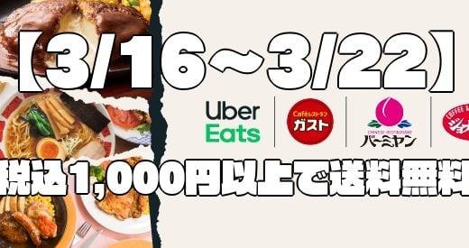 【3/16~3/22】おかわり!ガストなど人気8レストラン で1,000円以上注文すると配送手数料が何度でも無料になるキャンペーン!【Uber Eats】