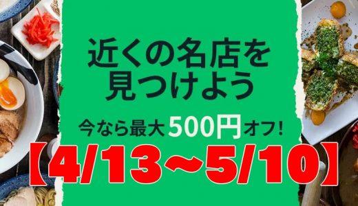 【4/13~5/10】今なら最大500円オフ!Uber Eats(ウーバーイーツ)で近くの名店を見つけようキャンペーン!