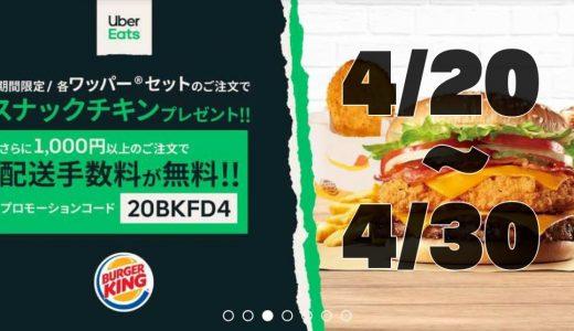 【4/20~4/30】ブヒぃ!Uber Eatsでワッパー®セット注文したら「チキンスナック」がタダで1個もらえちゃう♪キャンペーン開始!