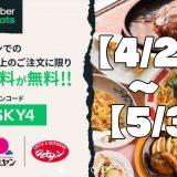 【4/27~5/3】またまたまた…帰って来たガストなど人気レストラン1000円以上の注文で配送手数料無料キャンペーン!
