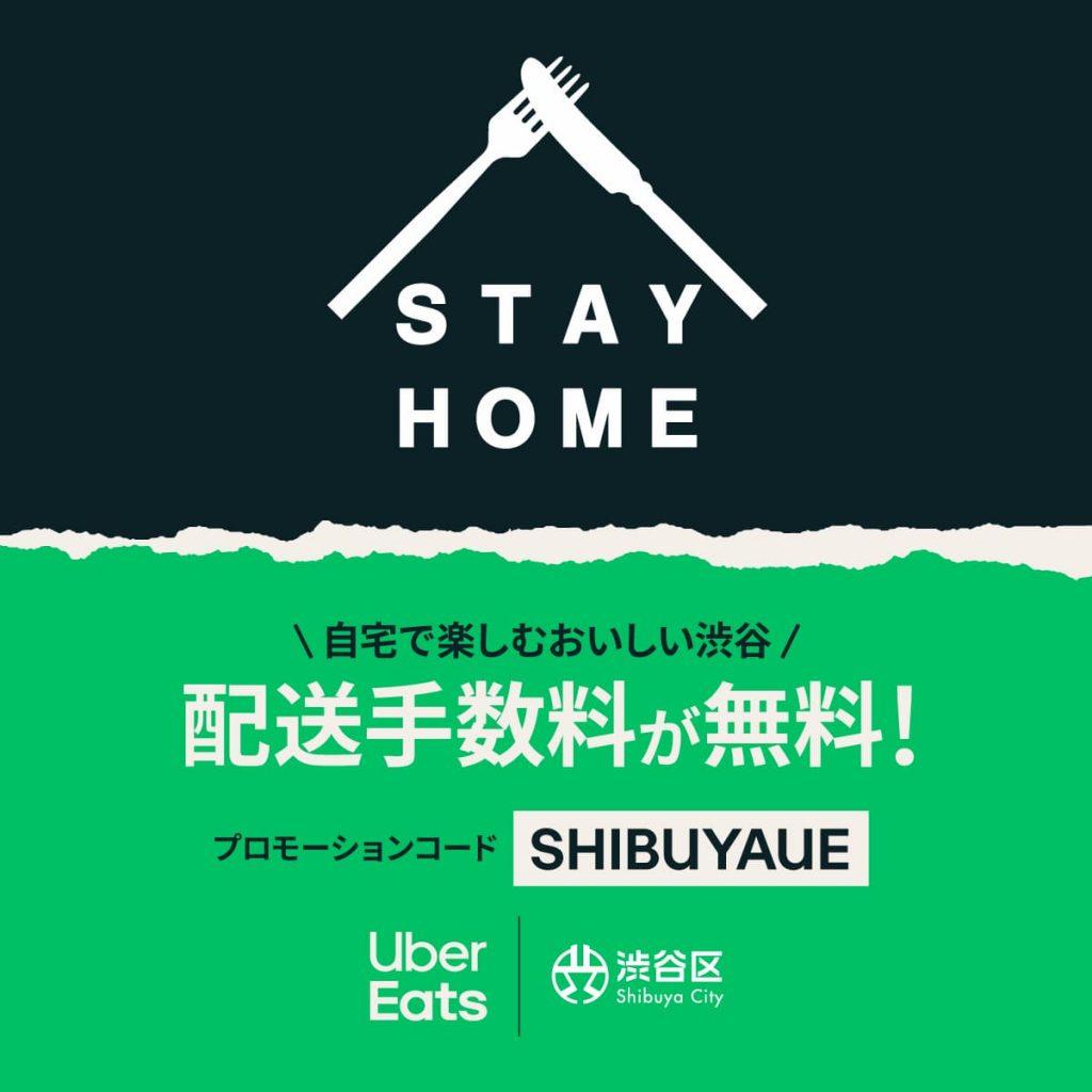 ウーバーイーツ 渋谷 STAYHOMEキャンペーン
