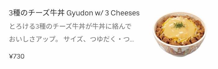 ウーバーイーツ すき家 3種のチーズ牛丼