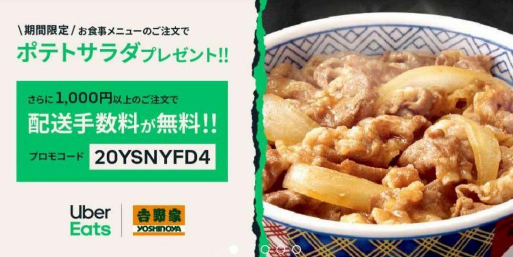 ウーバーイーツ 吉野家キャンペーン ポテトサラダ