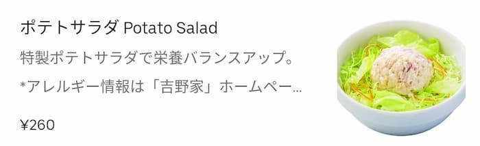 ウーバーイーツ 吉野家 ポテトサラダ