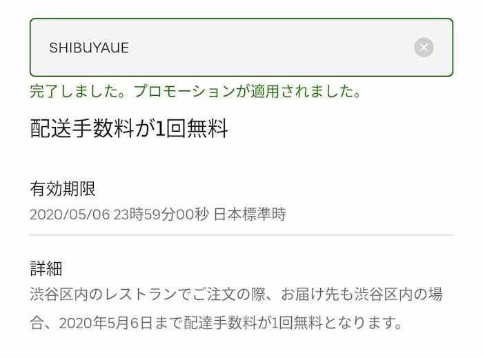 STAYHOME 渋谷 ウーバーイーツ プロモーションコード