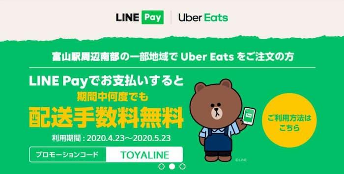 ウーバーイーツ 富山 クーポン LINE Pay