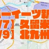 Uber Eats(ウーバーイーツ)の拡大は止まらない!【4/7】久留米市【4/9】北九州市ー福岡県で新エリア開始!