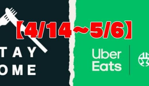 【4/14~5/6】渋谷区内のUber Eatsの注文が1回配送手数料無料!自宅で楽しむおいしい渋谷でSTAY HOMEだぜ