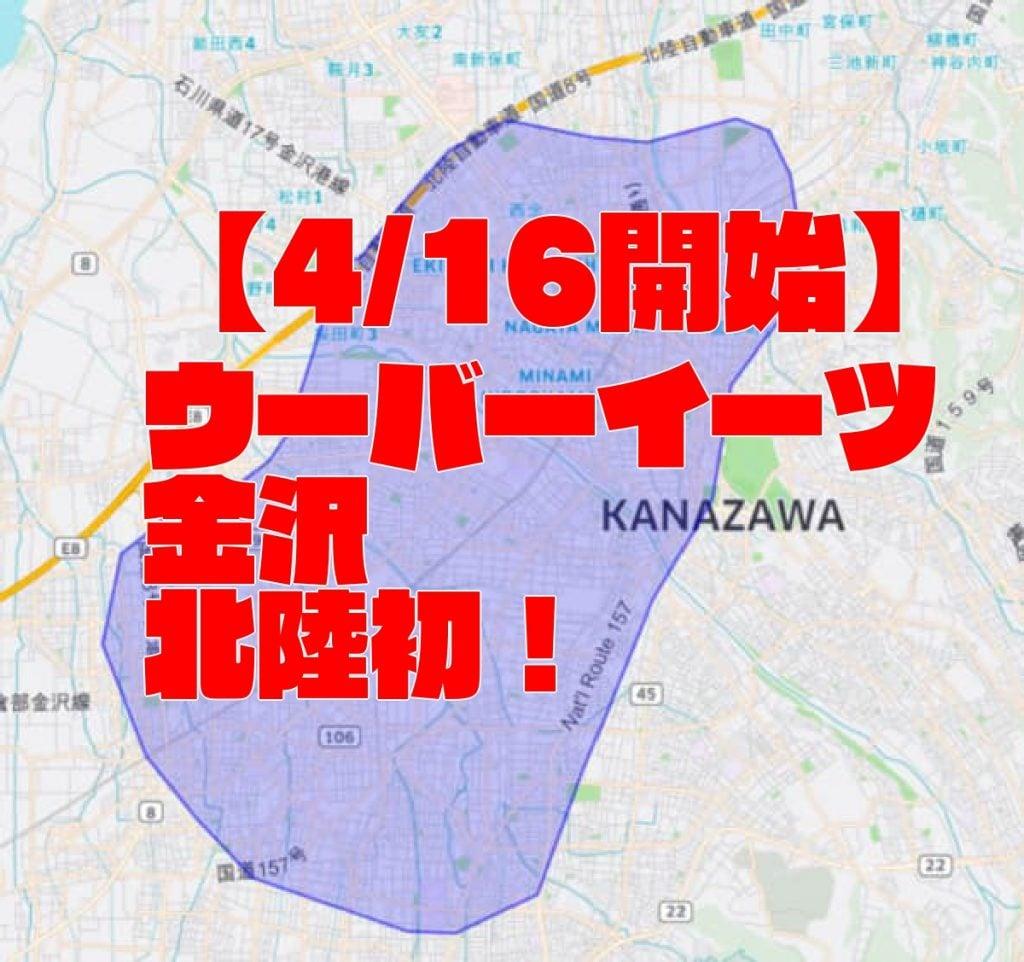 ウーバーイーツ金沢 開始 金沢市