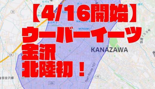 【4月16日】北陸初のUber Eats(ウーバーイーツ)金沢開始!お得なクーポン情報や配達パートナー向けの情報など解説