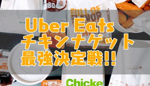 Uber Eats加盟店チキンナゲット最強決定戦!!~頼んで食べて比較編