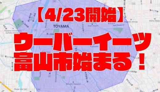 【4月23日開始】Uber Eats(ウーバーイーツ)富山!コンパクトシティ富山市はサービス範囲もコンパクト!