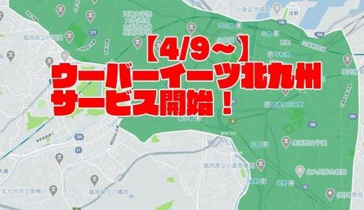 【4/9】北九州市でUber Eats(ウーバーイーツ)がサービス開始!お得なクーポン情報や配達パートナーのことも解説