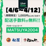 【4/6~4/12】期間中何度でも!松屋、松のやなど人気レストランで1,000円以上注文でUber Eatsの配送手数料が無料キャンペーン
