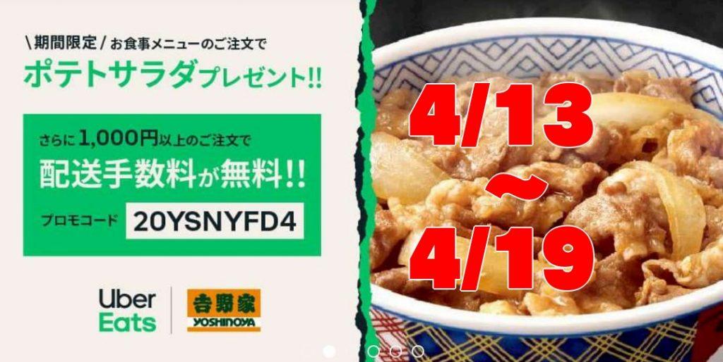 ウーバーイーツ 吉野家 ポテトサラダ キャンペーン