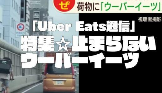 新エリア開始の勢いが止まらないUber Eats!6月は宇都宮・静岡・浜松・奈良・姫路でスタート!配達パートナーも自転車で高速道路へ…止まらない‼