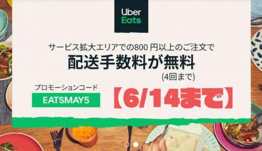 【~6/14】Uber Eats新エリア限定クーポン!多摩市・相模原市などサービス拡大エリアでの800円以上の注文で配送手数料が4回無料