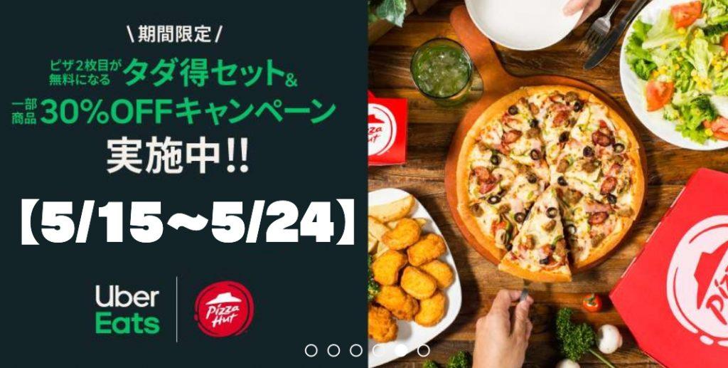ウーバーイーツ ピザハット 2枚目タダ