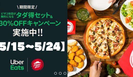 【5/15~5/24】Uber Eatsでピザハットの新商品「7種チーズと厚切イベリコ」セットを注文すると2枚目が無料のタダ得キャンペーン!