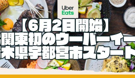 【6/2開始】とうとう北関東にUber Eats(ウーバーイーツ)が進出!まずは6月2日宇都宮市からスタート!