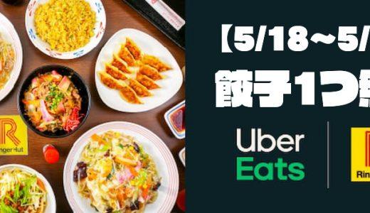 【5/18~5/31】長崎ちゃんぽんリンガーハットの餃子を1 つ頼むともう 1 つ無料キャンペーン!これは餃子パーティ待ったなし