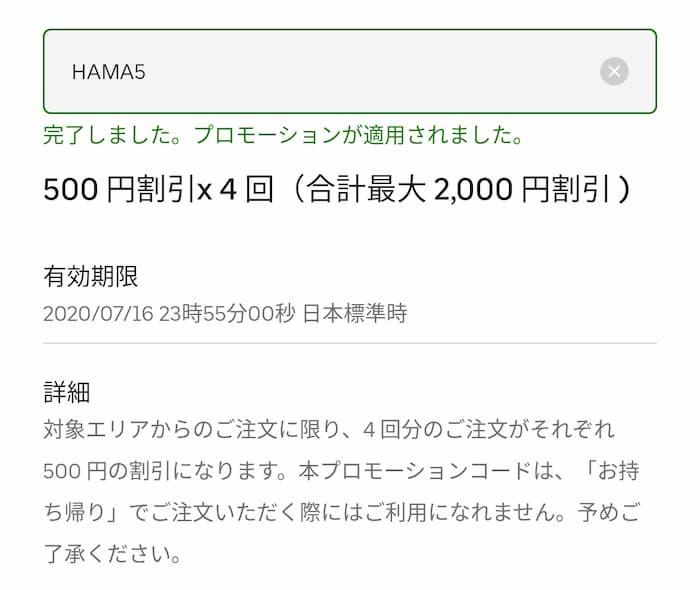 ウーバーイーツ浜松 プロモーションコード
