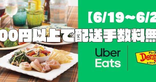 【6/19~6/28】Uber Eatsで1,000円以上注文したら配送手数料が期間中何度でも無料【デニーズ】