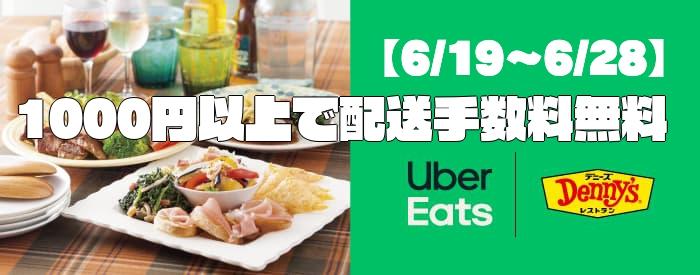 Uber Eats(ウーバーイーツ) デニーズ 配送手数料無料