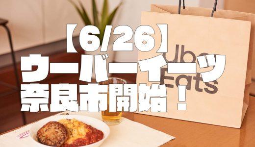 【Uber Eats | 奈良】6/25(木)ウーバーイーツが奈良市でサービス開始!お得に注文できるクーポンや、1配達で4,000円ボーナスなど情報まとめ
