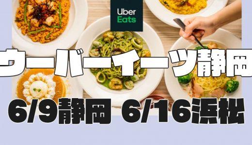 【Uber Eats | 静岡】ウーバーイーツが静岡県で開始!6/9に静岡市、6/16に浜松市でスタート!好きな料理を選んで頼んだり、自由な時間に配達してみよう